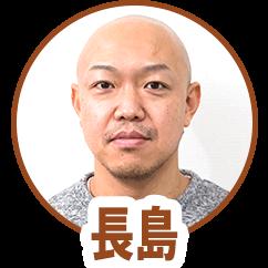 icon_nagashima