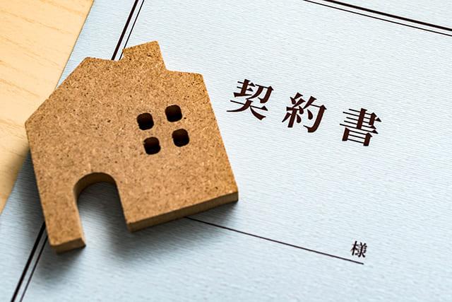 契約書と家の模型