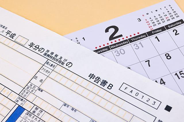 確定申告書とカレンダー
