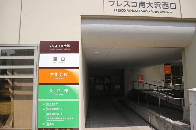 市役所 南大沢